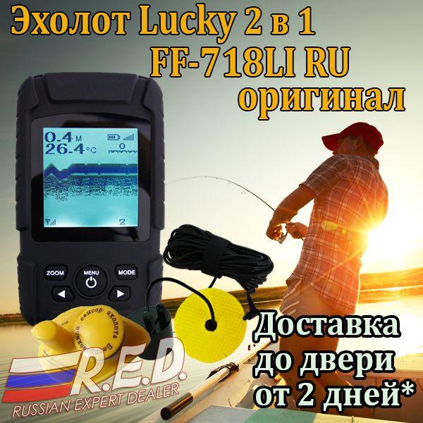 Lucky FF718Li 2-in-1 Russian Version Portable Waterproof Fish Finder 100 m depth Russian/English Menu