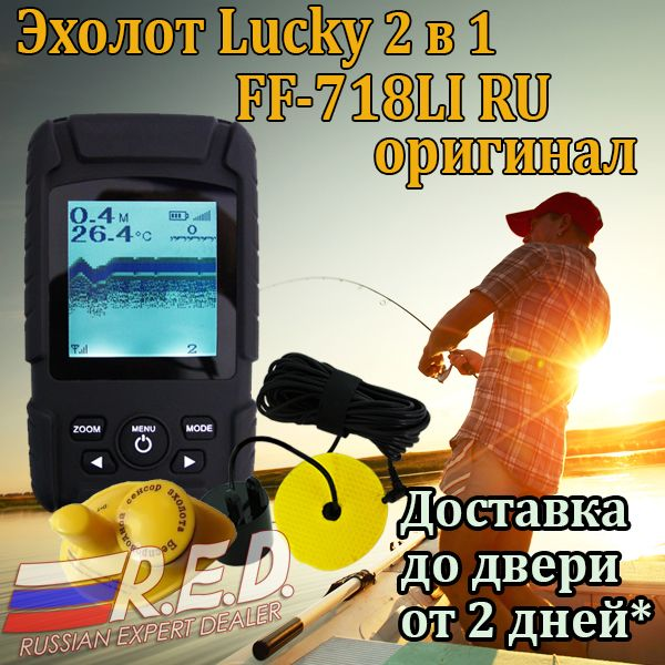 Lucky FF718Li 2-in-1 Russian Version Portable Waterproof Fish Finder 100 m depth Russian/English Menu