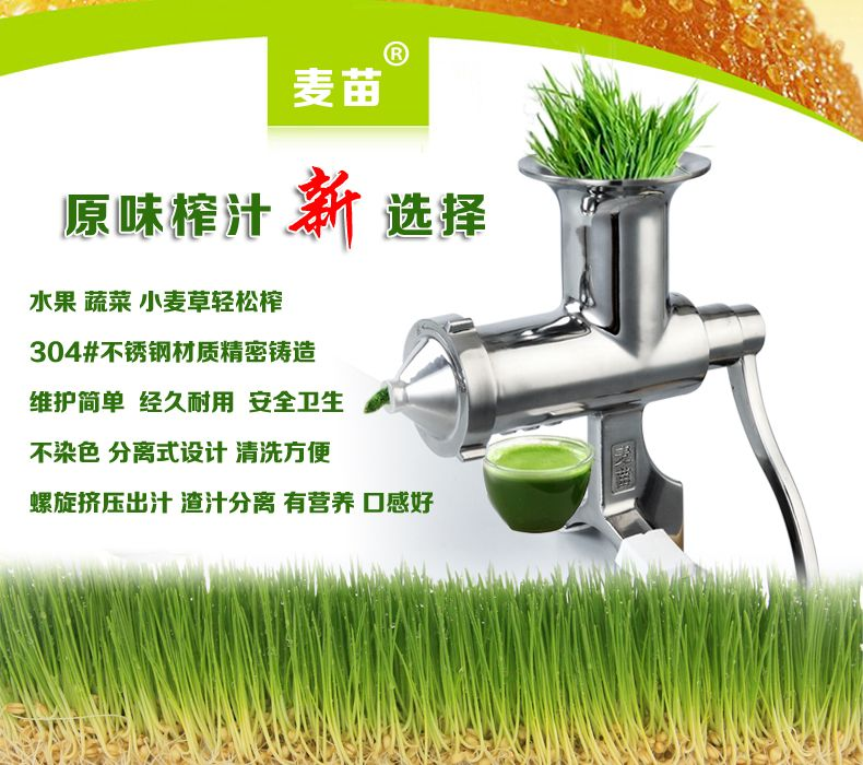 Brand New Wheat Grass Juice Extractor HIGH Juice Yield Leafy Vegetables Squeezer Juicer Hand Crank