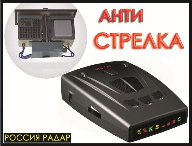 KARADAR Car Detector STR535 Russia 16 Brand Icon Display X K NK Ku Ka Laser Strelka Anti Radar Detector Best Quality
