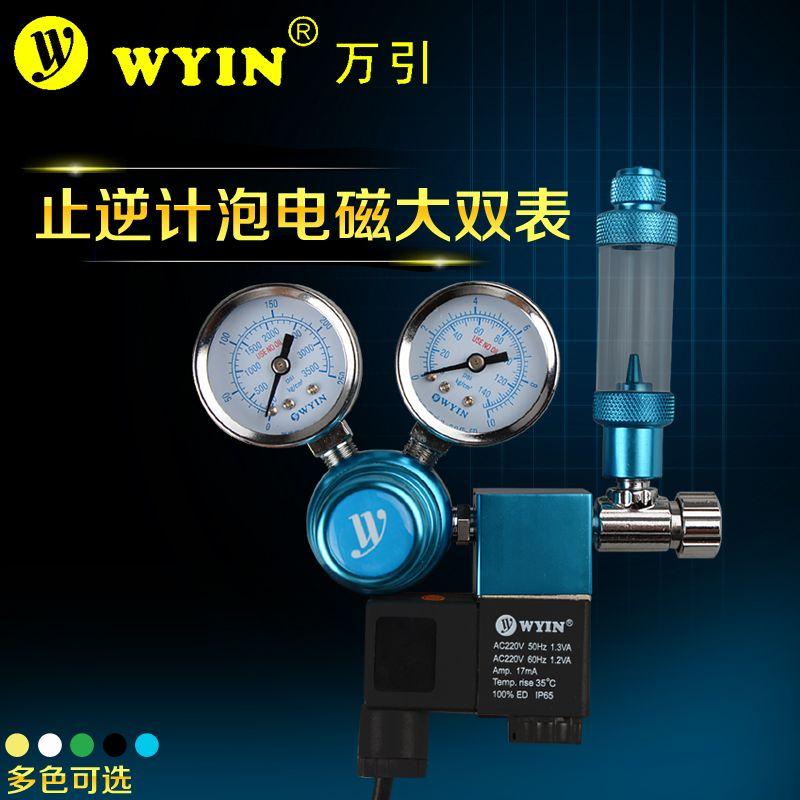 110V 220V G5/8 W21.8 M22 CGA320 WYIN W01-00 Aquarium Plants CO2 Regulator Large Pressure Dual Gauge CO2 Electromagnetic Solenoid