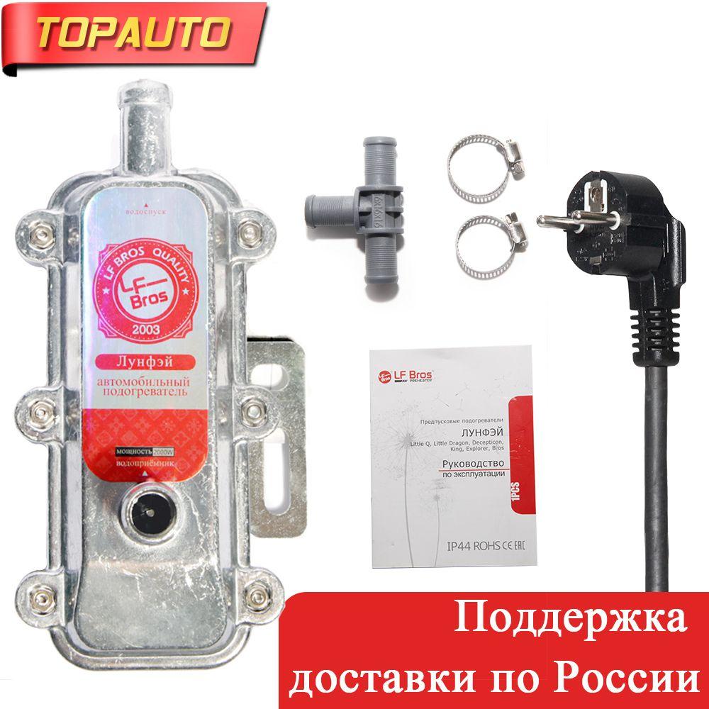 TopAuto Newest 220V 2000W Car Engine Heater Preheater Not Webasto Eberspacher Water Tank Air Parking Heater For Motor Caravan