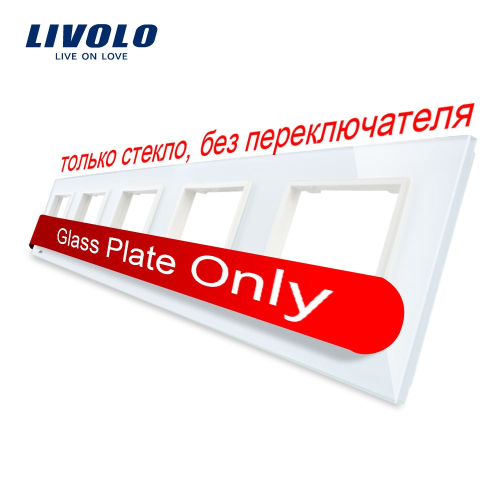 Livolo Роскошный белый Стекло переключатель Панель, 364 мм * 80 мм, стандарт ЕС, пятиместный Стекло Панель для розетки
