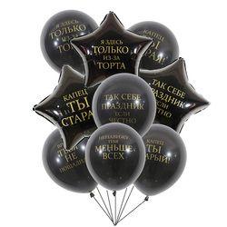 9 шт./партия, обидные шары для дня рождения, черные изоляционные баллоны с гелием, русские черные золотые, для дня рождения, забавные, навязчи...