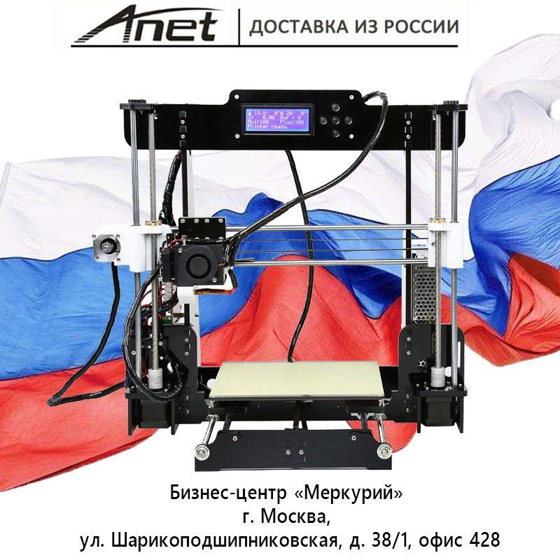 Anet A8 Prusa i3 reprap 3d imprimante Kit/8 GB SD PLA plastique comme cadeaux/expédition express de l'entrepôt russe de moscou