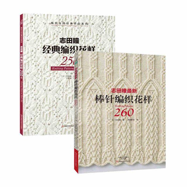 2PCS/LOT Knitting Patterns Book 250 / 260 BY HITOMI SHIDA Japanese Classic weave patterns Chines edition