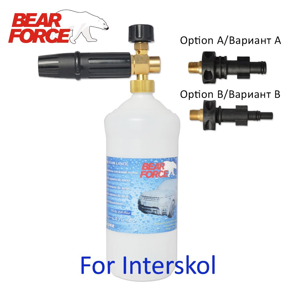 Foam Generator/ High Pressure Soap Foamer/ Foam Gun for Interskol Interscol High Pressure Cleaner Car Washer