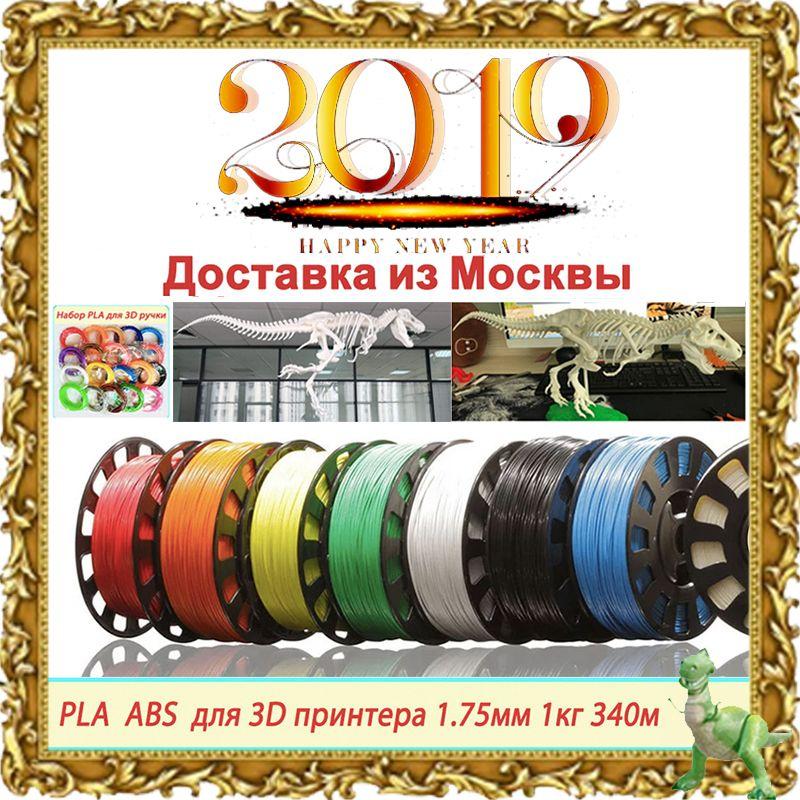 PLA!! ABS!! Beaucoup de couleurs YOUSU filament plastique pour imprimante 3d stylo 3d/1 kg 340 m/5 m 20 couleurs/expédition de moscou