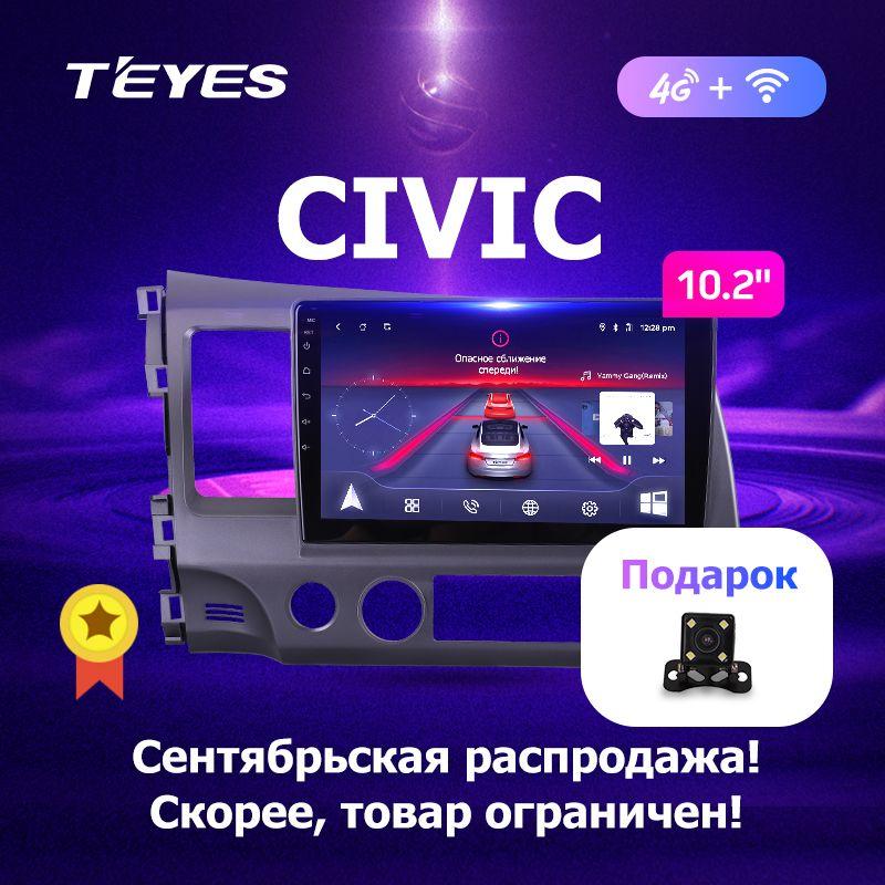 TEYES android 7.1 car dvd gps player For multimedia Honda Civic car dvd navigation raido video audio player no car 2 din