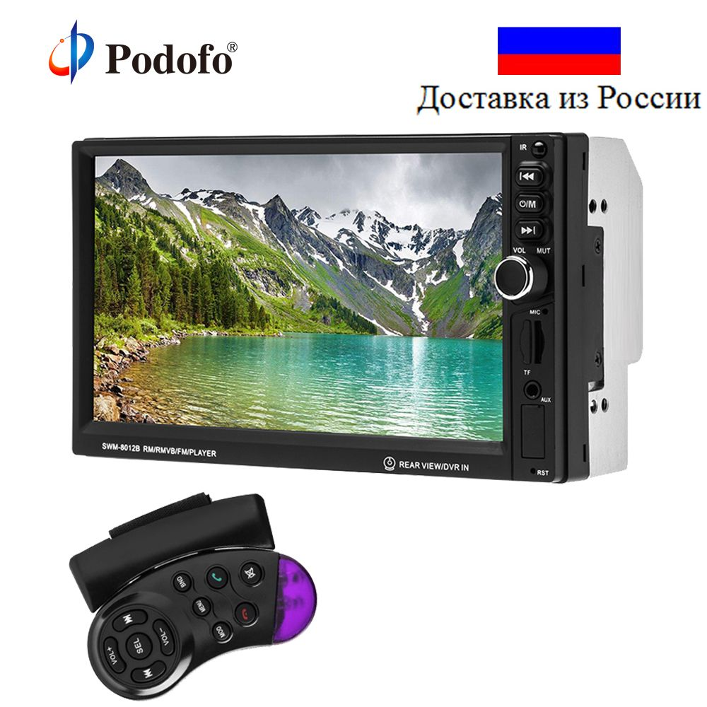 Podofo Universal Car Multimedia Radio 7 HD Touch Screen 2 din Car MP4 MP5 Player Support FM Bluetooth TF Card Rear View Camera