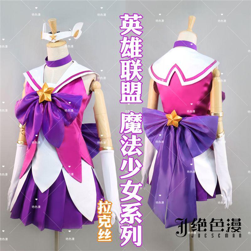 LOL Stern Wächter Lux Cosplay Kostüm Neujahr Kleid Halloween Uniform Weihnachten Outfit Shirt + Rock + Stirnband + Handschuhe S-XL