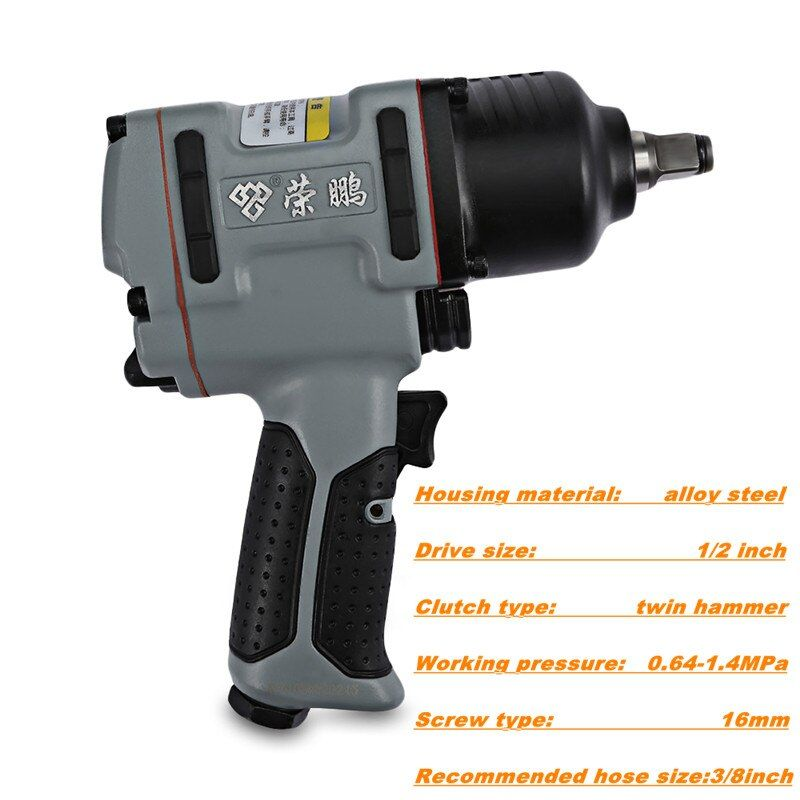 Rongpeng 7445 Professional 1/2 inch Twin Hammer Air Impact Wrench Pneumatic Tools