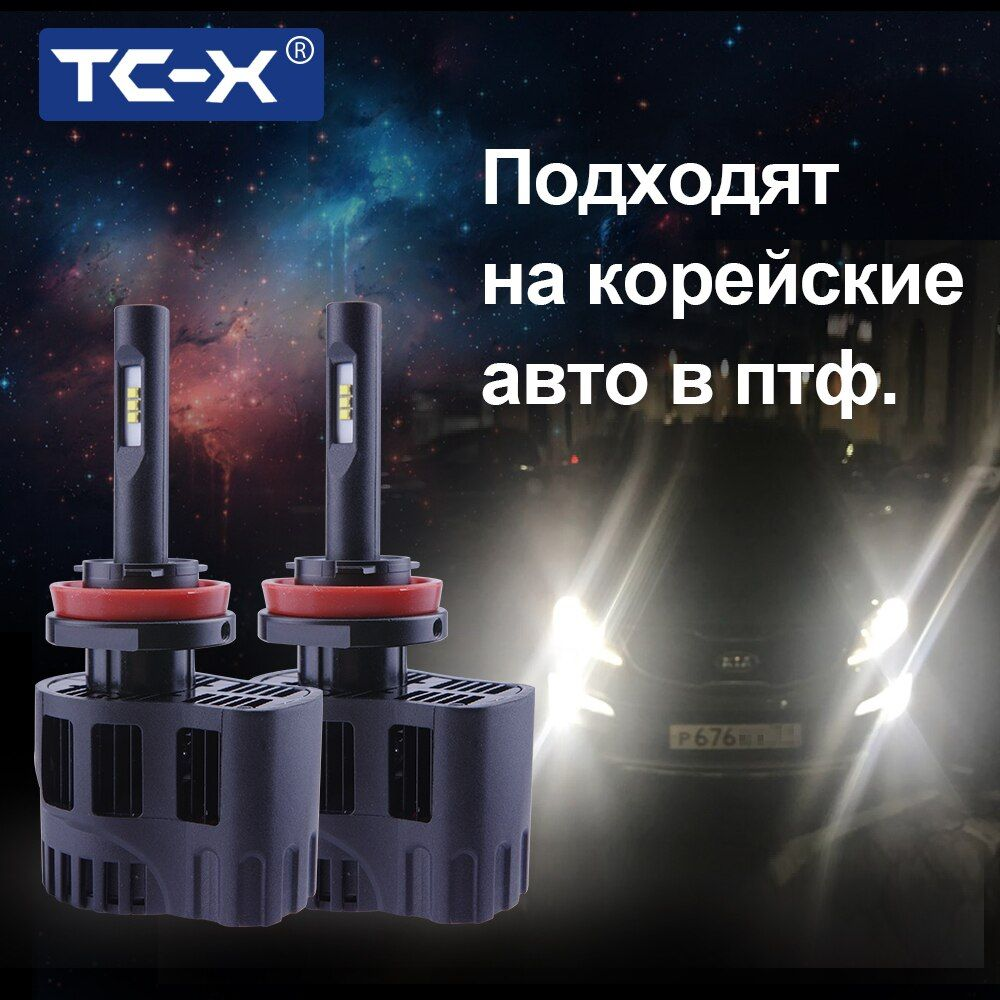 TC-X LED Car Headlights Kit H11 luxeon zes Fanless 6000K 5000K 3000K 9006 9005 Adjustable Beam Angle Auto Lamp Fog Light Bulb