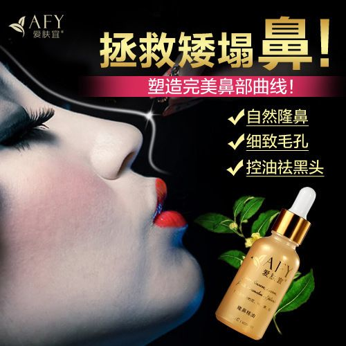 AFY No Surgery thin nose Powerful Nosal Bone Remodeling Essence Nose Up Magic Essence Cream Nose up essential oil 30ml/pc
