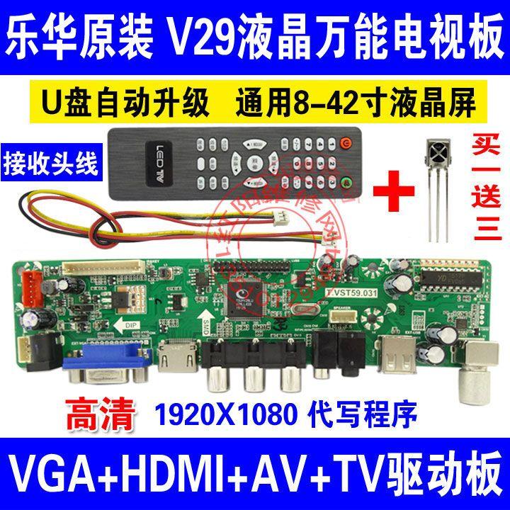 V29 Universal LCD Controller Board TV Motherboard VGA/HDMI/AV/TV/USB Interface support 8-42 inch