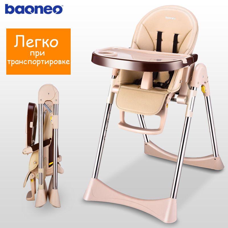 Складной стул для кормления детей стул-трансформер