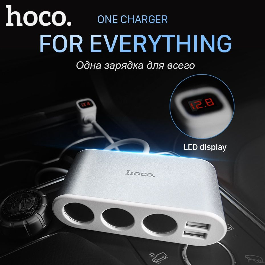 HOCO Car Charger 3 Sockets Cigarette Lighter Adapter Splitter 2 USB Car-Charger with Digital Display Voltage Meter Mobile Phones