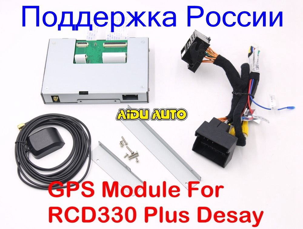 AIDUAUTO GPS Module For RCD330 Plus Desay support Russian Language