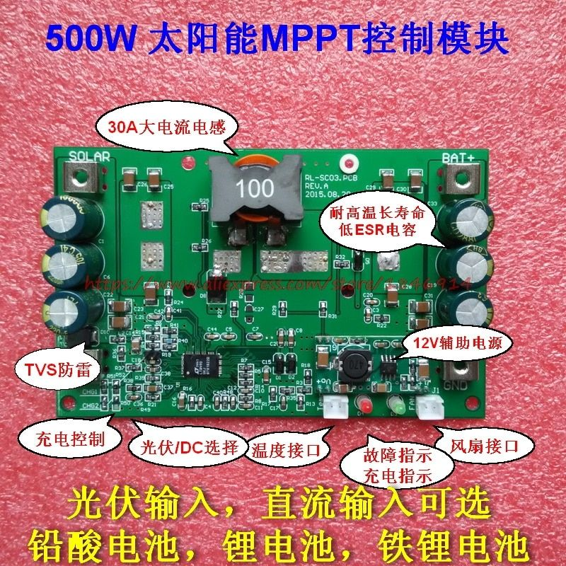 500W MPPT solar controller LT8490 single chip intelligent control Battery charging