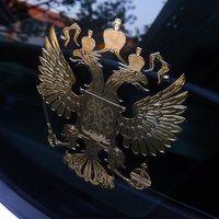 97 на 97 мм Герб России металлостикер наклейка на авто из металла для автомобиля русский орел герб на машину на стекло