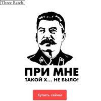 Three Ratels TZ-314 15*17.7см при мне такой х... не было Сталин СССР наклейки на авто наклейки на автомобиль