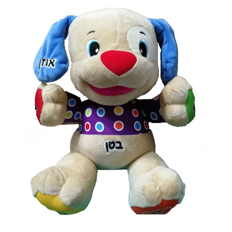 Hébreu russe lituanien letton portugais chantant parlant jouet chien poupée musicale hippopotame bébé chiot éducatif