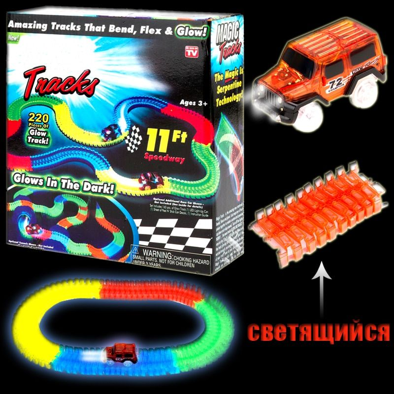 Inflatable Miraculous Glowing Race Tracks Set Changeable Road LED Car Bend Flash In The Dark Flexible Toy For Boys