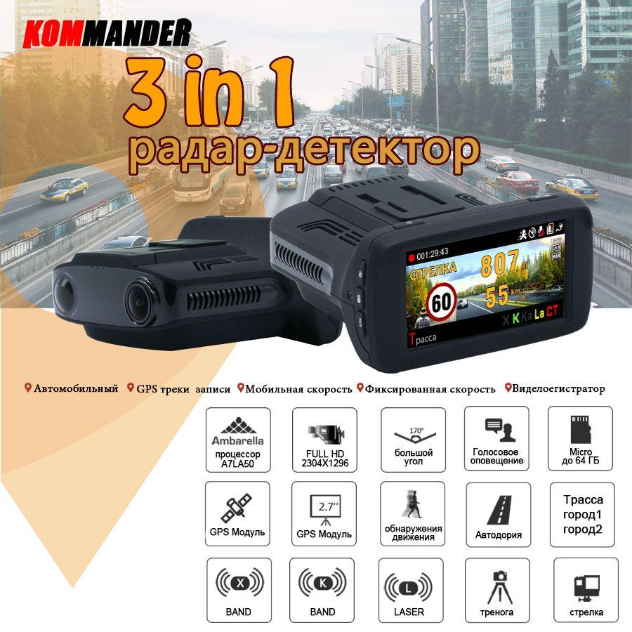 Kommander Ambarella A7LA50 Car Camera Car Dvr Radar Detector built-in GPS base of speedcam cameras 3 in 1 Dashcam for Russian