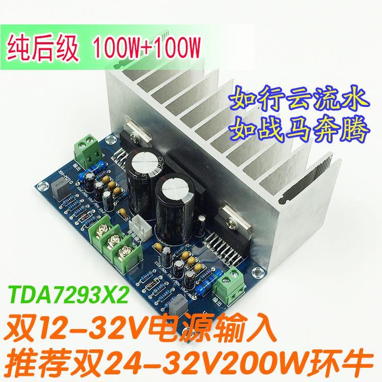 XH-M210 TDA7293 dual channel tablero del amplificador 100 W + 100 W 2 nivel super amplificadores de potencia voltaje 12-32 V
