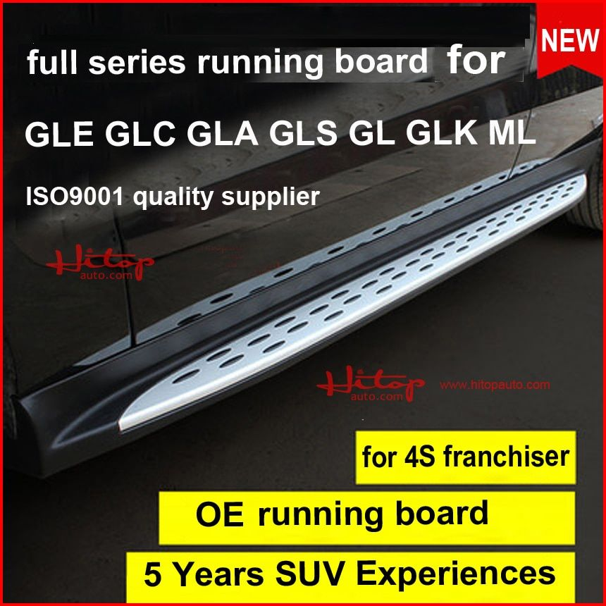 OE side step bar running board for GLE GLA GLC GLK ML GL GLS , full series, ISO9001 quality, HITOP engaged in SUV 5 years
