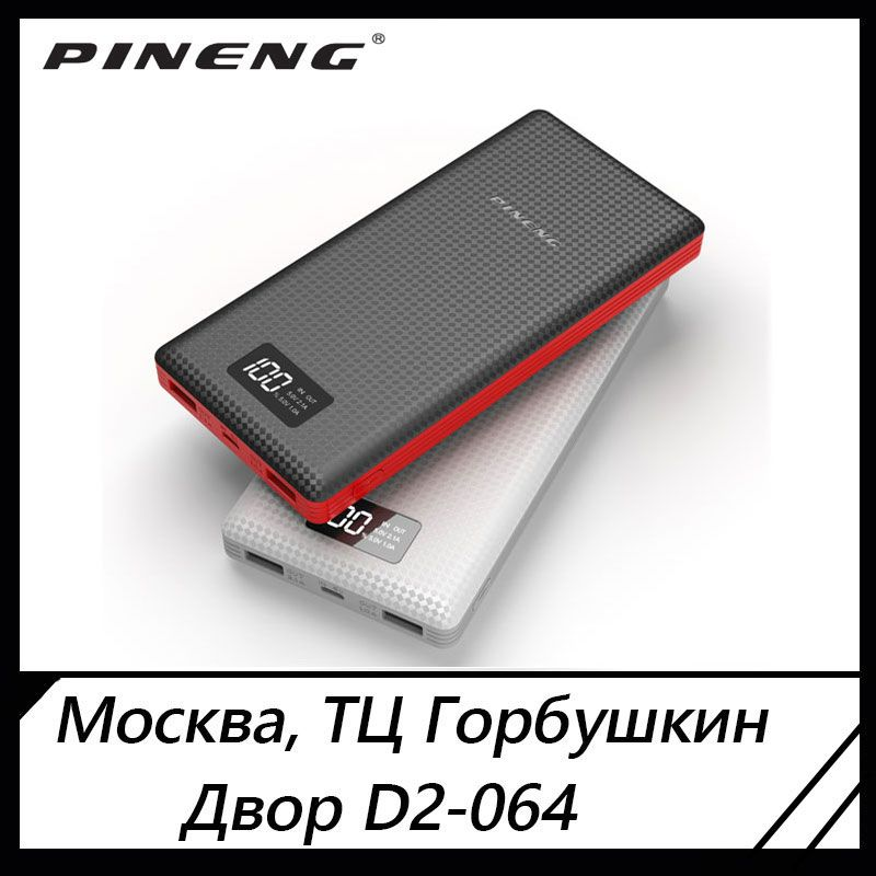 Original PINENG Power Bank PN - 969 20000mAh Dual USB External Mobile Battery Charger Li-Polymer Support LCD Display Msocow