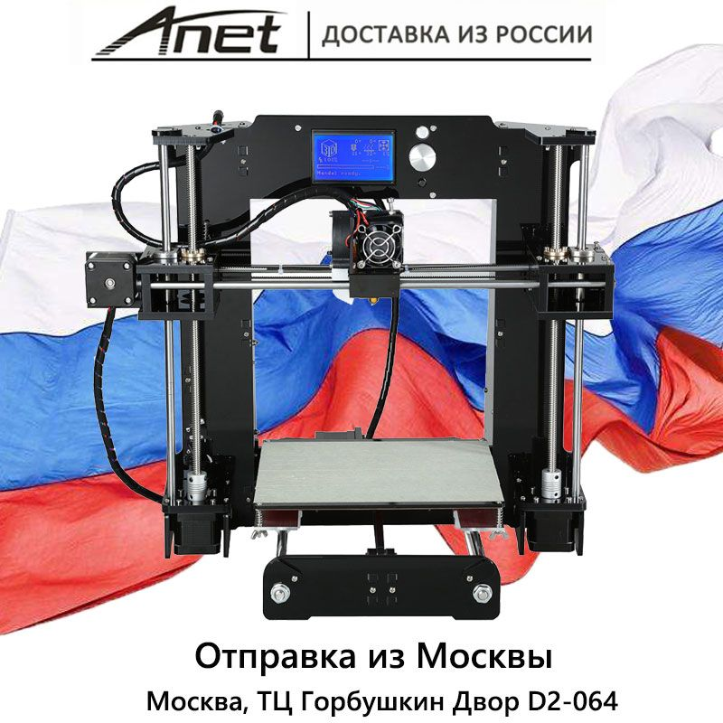 Additional soplo nozzle 3D printer kit New prusa i3 <font><b>reprap</b></font> Anet A6 A8/SD card PLA plastic as gifts/express shipping from Moscow