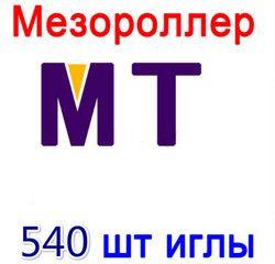 Livraison Gratuite Mezoroller Micro Acné Cicatrices Rousseur Méso masseur soins de la peau anti-vieillissement élimination des rides du visage rouleau de massage MT