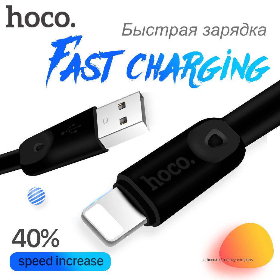 HOCO 2.4A USB Câble pour Apple Plug iPhone iPad 8 broches OTG Rapide De Charge D'origine Chargeur Fil Data Sync Transfert câble