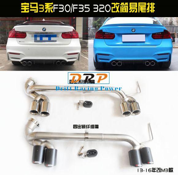 Heißer! Zwei typ der bilateralen doppel carbon faser und edelstahl schwanz kehle fit 13-16 BMW 3Series320GT320 geändert M3bodykit