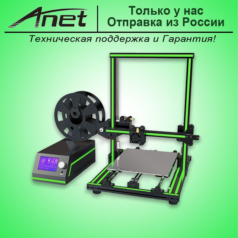 Original Anet E10 3D printer kit/easy installation/ 3D filament and heat bed tape as gift / Express shipping from Russian