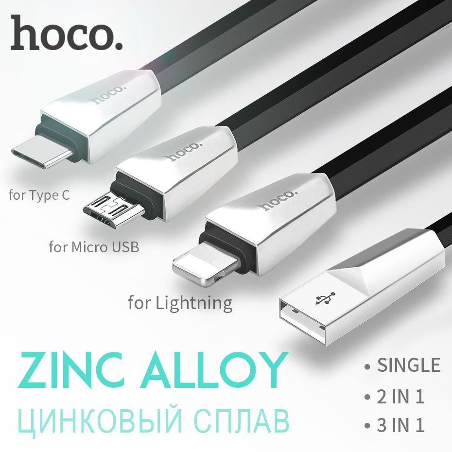 HOCO En Alliage de Zinc 3 en 1 Câble De Chargement De Données pour Apple iPhone Prise 2 en 1 OTG Chargeur Micro USB type C pour Samsung Xiaomi