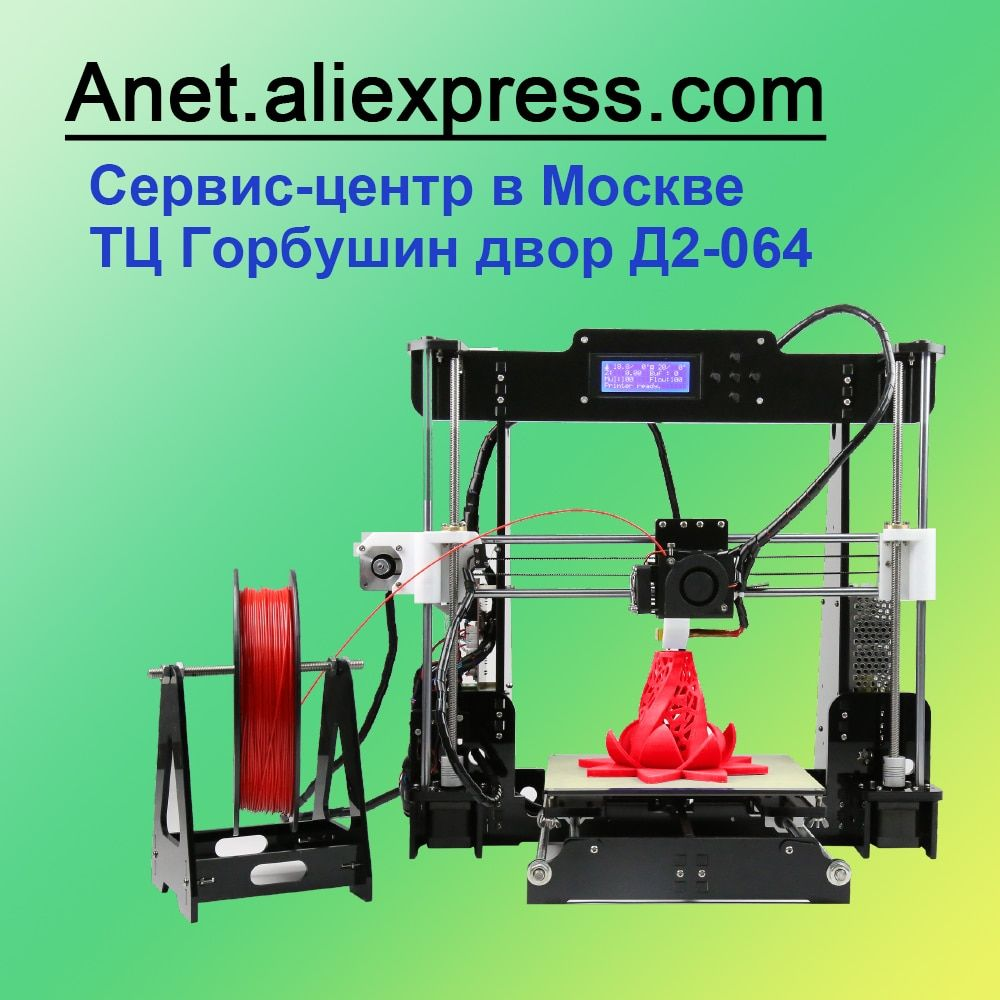 Anet A8 Prusa i3 reprap 3d printer Kit/ 8GB SD PLA <font><b>plastic</b></font> as gifts/ express shipping from Moscow Russian warehouse