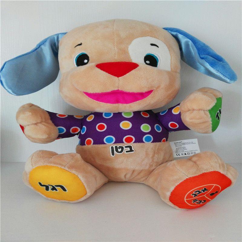 Israel <font><b>Language</b></font> Hebrew Speaking Doll Russian and English Talking Singing Doggie Plush Toy Boy Educational 2 <font><b>Languages</b></font> Option