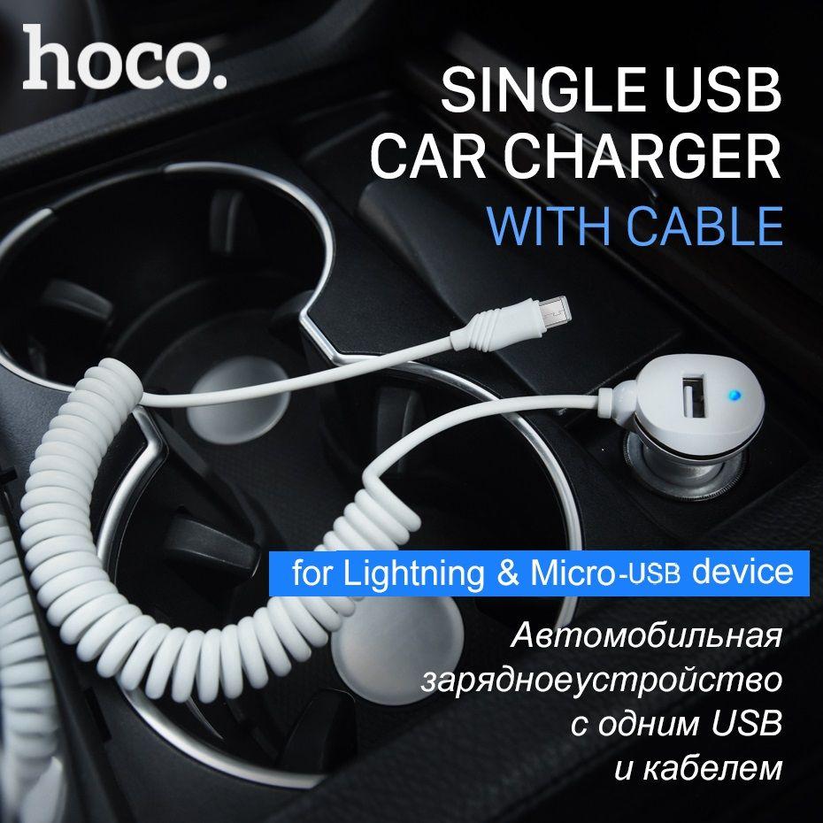 HOCO Changeur De Voiture avec Printemps Câble Pour iPhone Samsung Xiaomi Universel 5 V 3.4A Téléphone Adaptateur De Charge Pour Apple-prise Micro USB