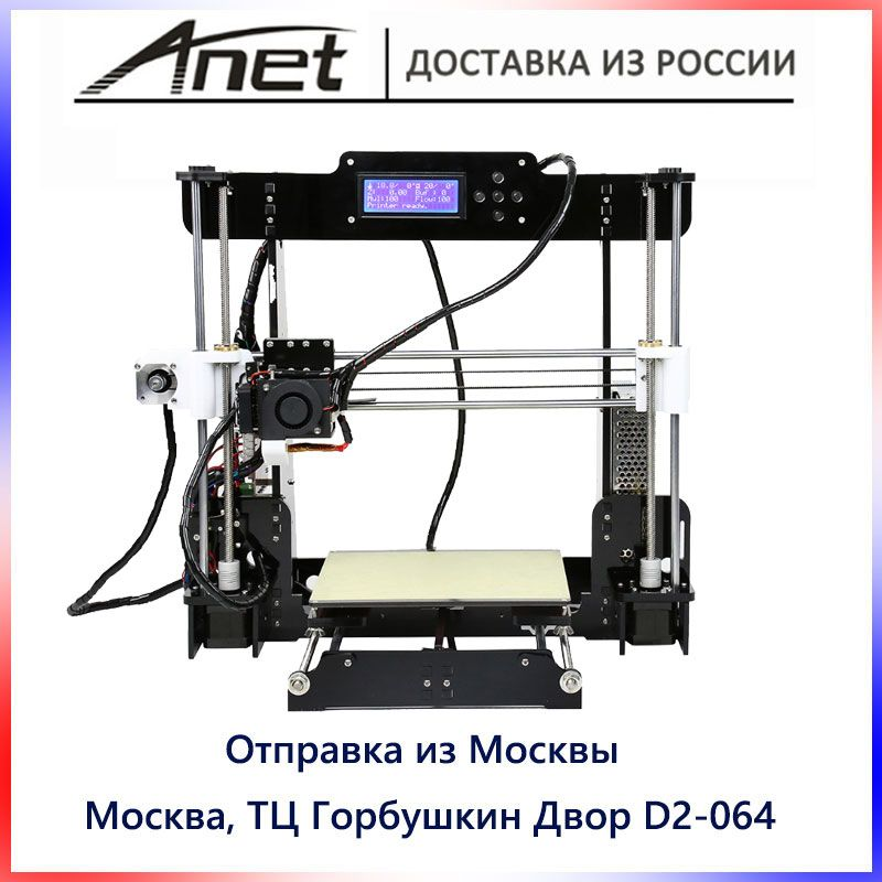 3D printer kit New prusa i3 reprap Anet A6 A8/ 8GB SD PLA plastic as gifts/ express shipping from Moscow Russian warehouse