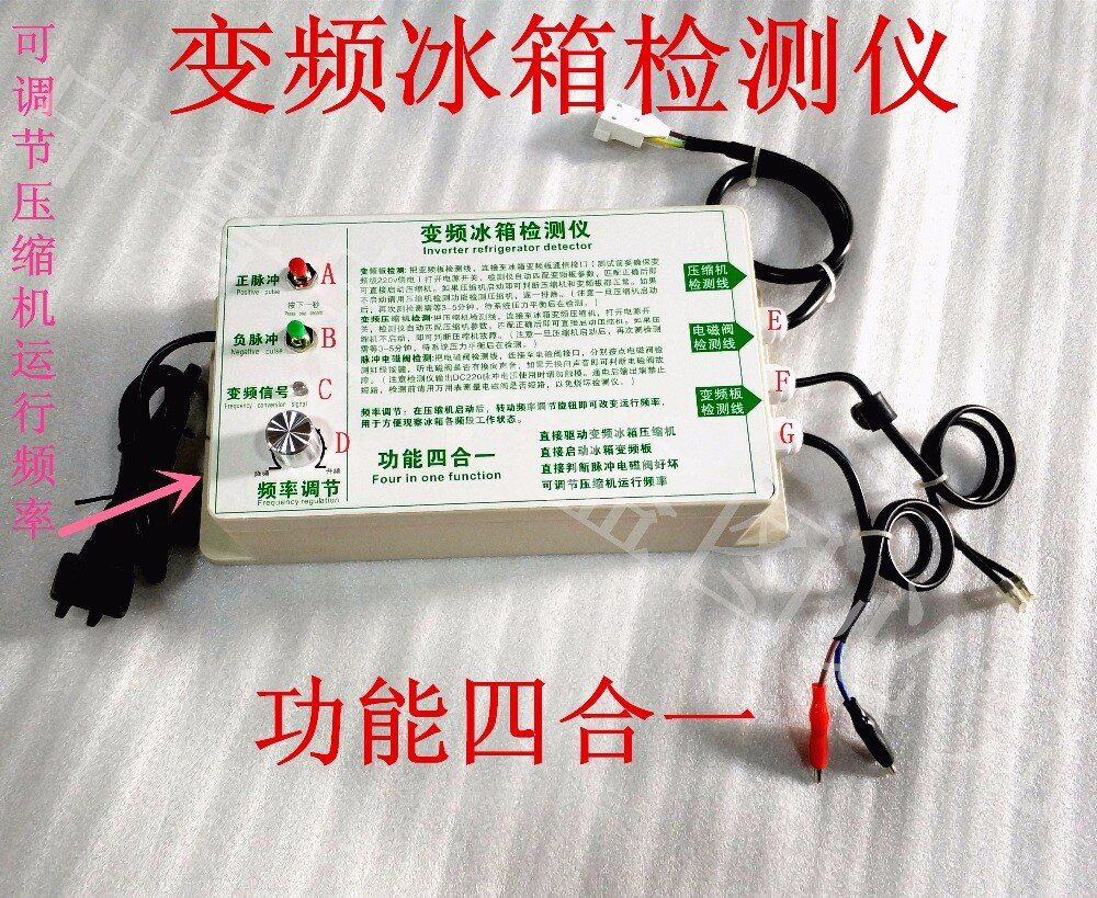 Refrigerator Compressor Variable Frequency Board Tester Pulse Solenoid Valve Refrigerator Detector Detector Tool