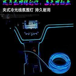 DG-01 Universel 3 M Car Styling Flexible Neon Light EL Fil corde fit pour toyota VW Volkswagen Citroen volvo Alfa Romeo Mitsubish