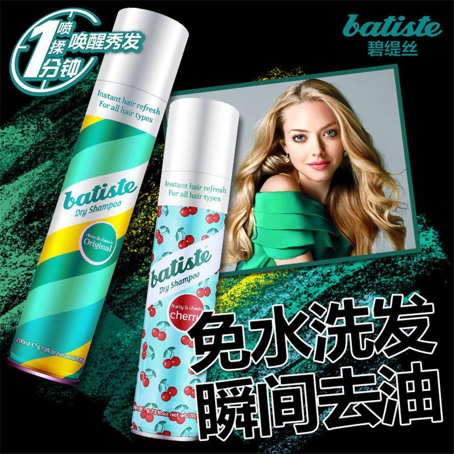 200ml UK Batiste dry shampoo spray for hair scalp treatment caffeine argan conditioner alpecin shampoo 5 flavors can choose
