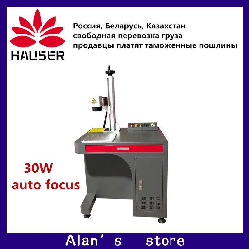 Freies verschiffen Autofokus 30 W CNC desktop laser kennzeichnung maschine metall kennzeichnung laser gravur maschine metall kennzeichnung maschine DIY
