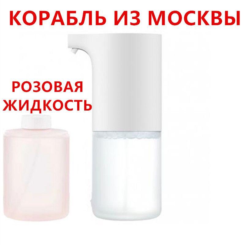 (Liquide Opitonal) Xiaomi Mijia automatique Induction moussant lave-mains savon automatique 0.25s capteur infrarouge pour maisons intelligentes