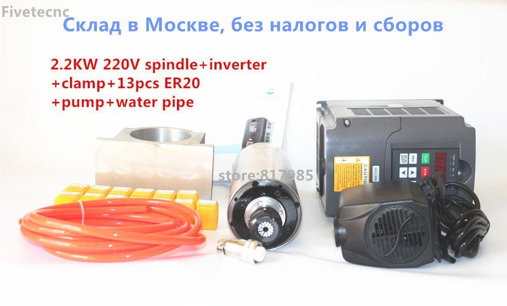 2.2kw spindle kit 220v 380V 2000w CNC milling spindle motor+2.2kw inverter+80mm spindle clamp+75w pump+5m pipes+13pcs ER20