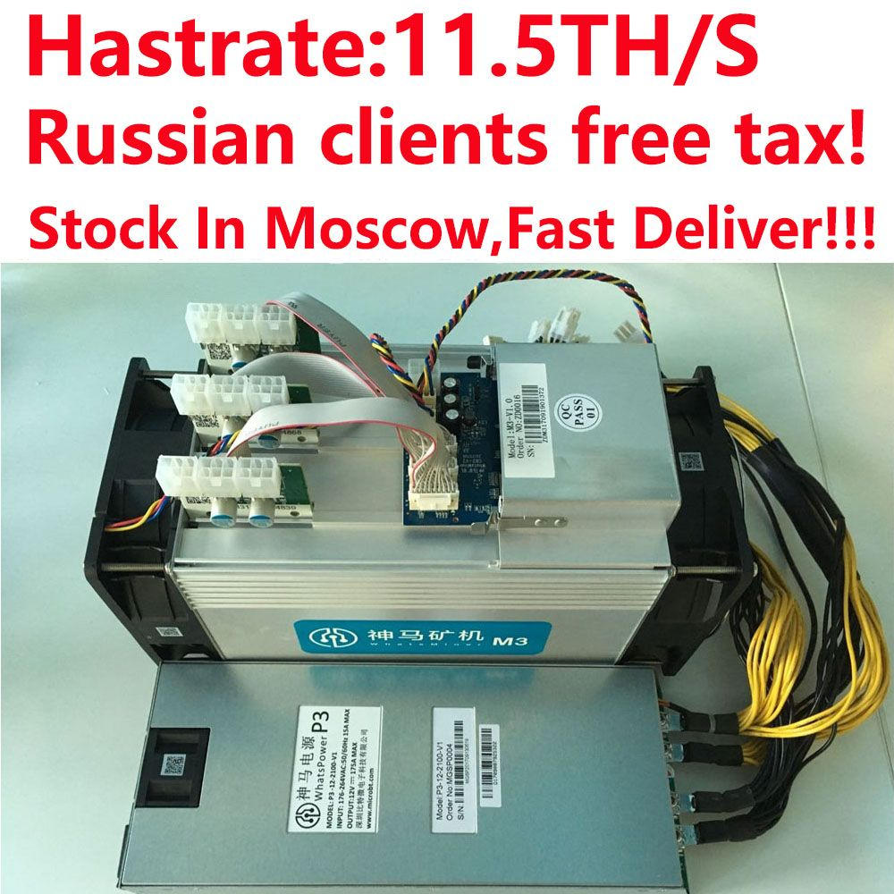 Russian clients free tax!! shipping from Moscow,fast arrival, Whatsminer M3 11.5th/s BTC/BCH/BCC Miner 0.17 kw/TH PSU included