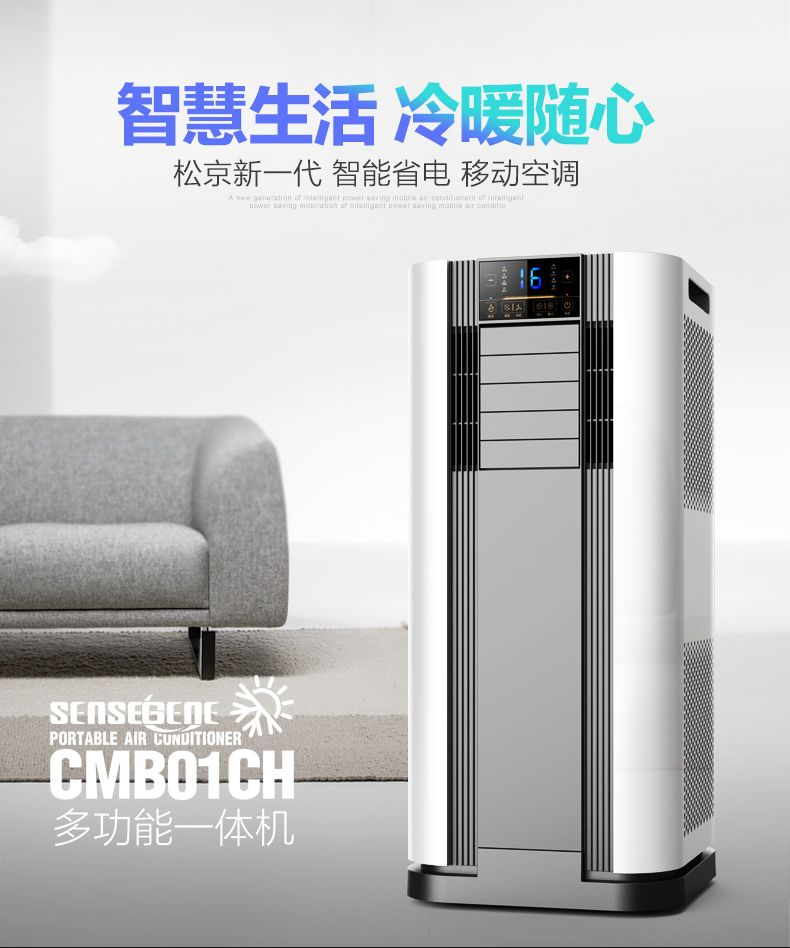 CMB01CH can move air conditioning Cold and warm type Free installation kitchen Vertical Large 1P air conditioning