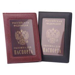 BOVIS Россия Обложка для паспорта непромокаемая Обложка для паспорта Прозрачный чехол для ПАСПОРТА Путешествия-BIH006PM49